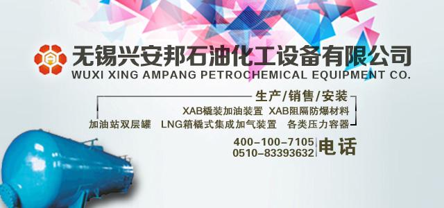 无锡兴安邦石油化工设备有限公司