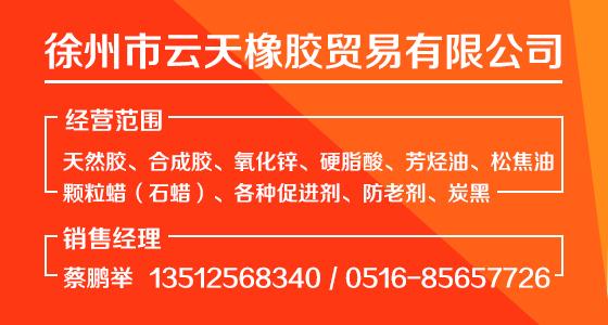 徐州市云天橡胶贸易有限公司