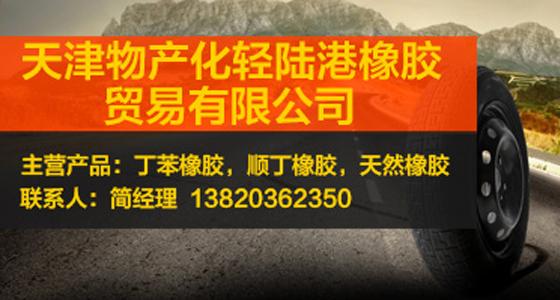 天津物产化轻陆港橡胶贸易有限公司