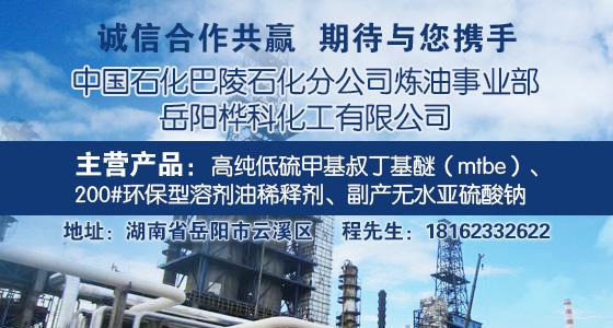 MTBE招商广告