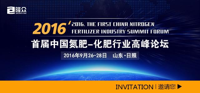 2016首届中国氮肥-化肥行业高峰论坛
