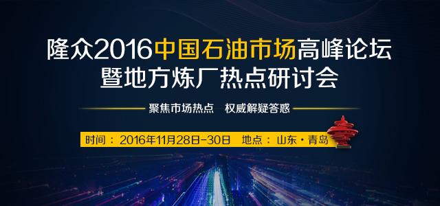 隆众2016中国石油市场高峰论坛暨地方炼厂热点研讨会