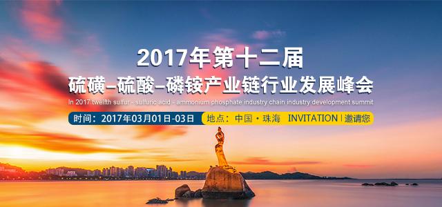 2017年第十二届硫磺-硫酸-磷铵产业链行业发展峰会