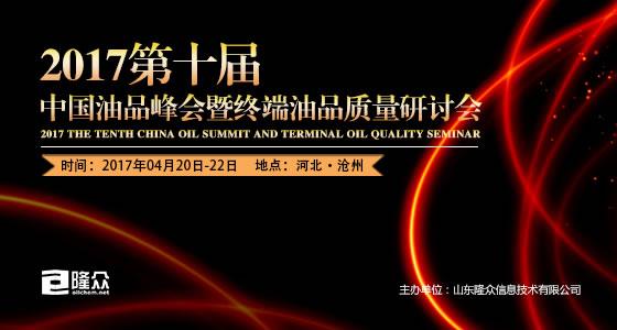 2017第十届中国油品峰会