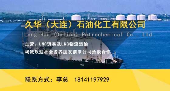 久华(大连)石油化工有限公司