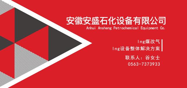 安徽安盛石化设备有限公司