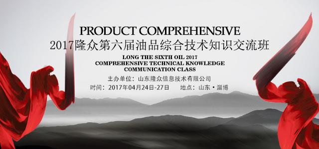 隆众第六届油品综合技术知识交流班