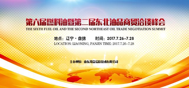 2017第二届中国氮肥-化肥行业高峰论坛