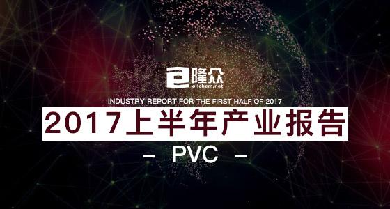 PVC专区