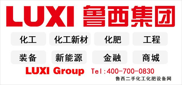 鲁西化工集团股份有限公司