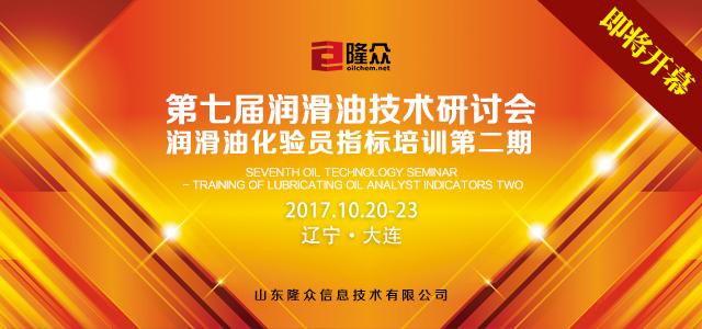 2017隆众第七届润滑油技术研讨会