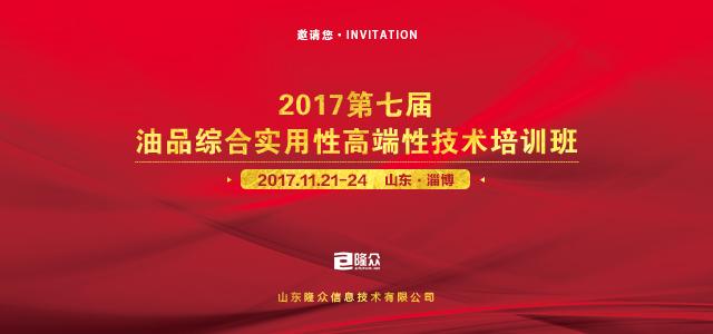 2017第一届中国溶剂油市场上下游对接会