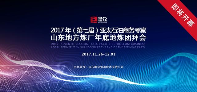 2017 年(第七届)亚太石油商务考察--山东地方炼厂年底地炼团拜会