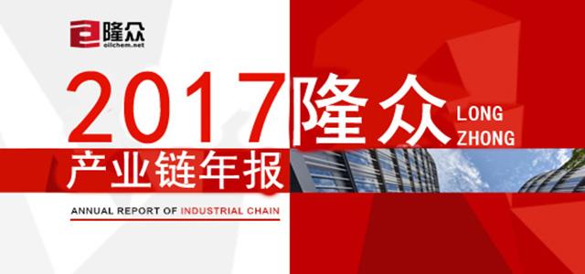 2017年隆众产品报告