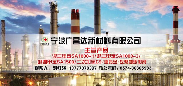 宁波广昌达新材料有限公司