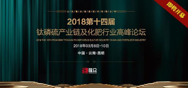 2018第十四届钛磷硫产业链及化肥行业高峰论坛