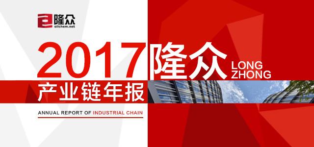 2018隆众产业链年报