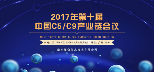2017 the 10th China C5/C9 Industrial Chain conference