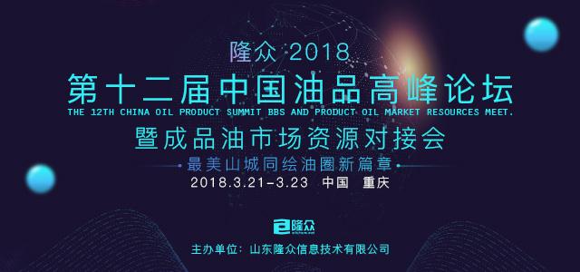 隆众2018第十二届中国油品高峰论坛暨成品油市场资源对接会