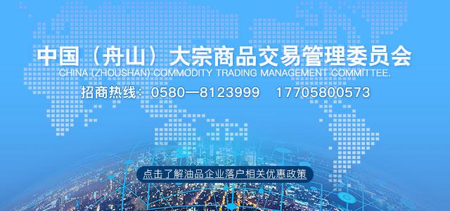 中國(舟山)大宗商品交易管理委員會
