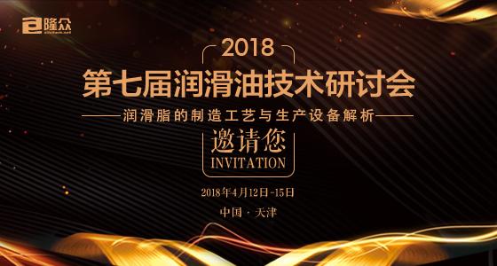 2018第七届润滑油技术研讨会