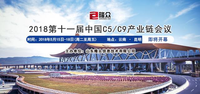 2018第十一届中国C5/C9产业链会议