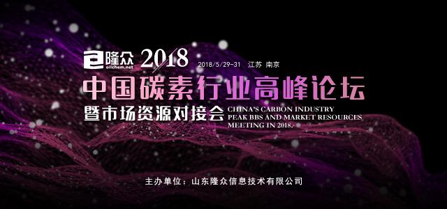 隆众2018中国碳素行业高峰论坛暨市场资源对接会