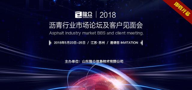 隆众2018沥青行业市场论坛及客户见面会