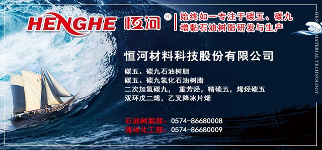 恒河材料科技股份有限公司