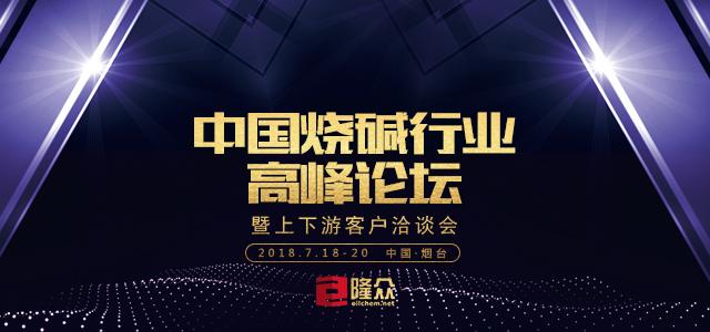 中国烧碱行业高峰论坛暨上下游客户洽谈会