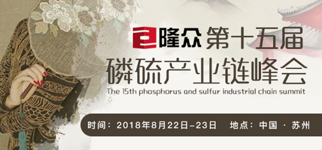 2018 15th PhosphorusSulphur Industry Chain Summit