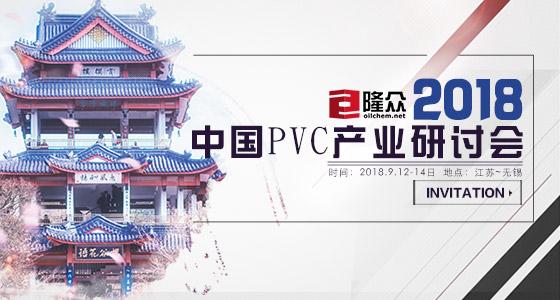 隆众2018pvc产业研讨会