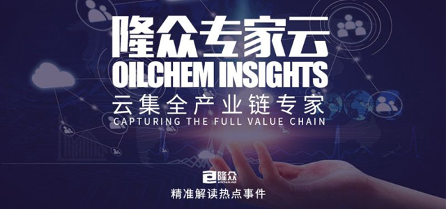 OilChem Insights