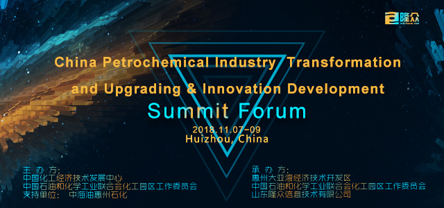 China Petrochemical Industry Summit Forum
