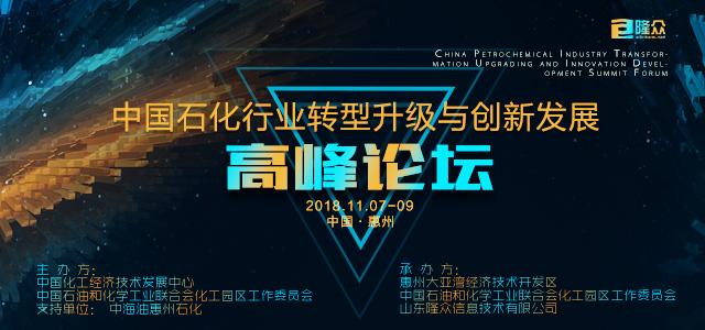 中國石化行業轉型升級與創新發展高峰論壇